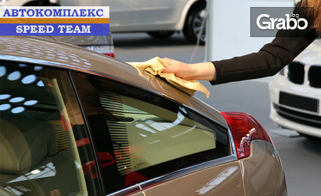 Външно измиване на лек автомобил и вакса, плюс вътрешно почистване и нанасяне на Rain off върху предното стъкло