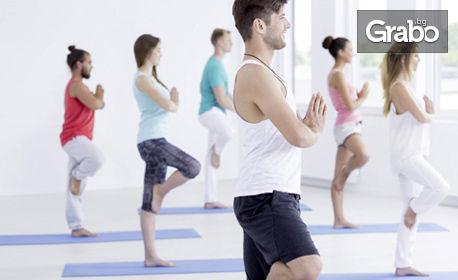 3 или 5 посещения на йога за начинаещи