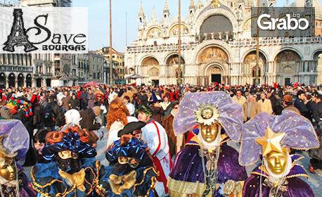 Last minute до Лидо ди Йезоло и Милано, с възможност за карнавала във Венеция! 2 нощувки със закуски, 1 вечеря, самолетен билет