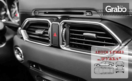 Диагностика и цялостна профилактика на климатик на автомобил