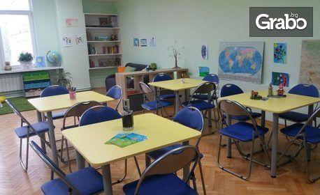 1 или 5 посещения на полудневна занималня за ученици от 1 до 4 клас