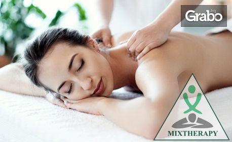 Юмейхо масажна терапия на цяло тяло