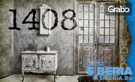 """1 час игра в стая на ужасите """"1408"""" - за отбор от 2 до 6 човека"""
