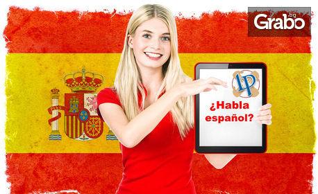 Онлайн курс по испански език, нива А1 и А2