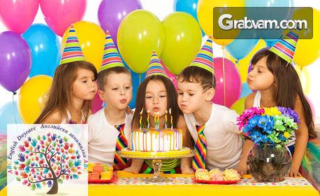 Детски рожден ден! 2 часа парти за до 10, 15 или 20 деца, с наем на зала, аниматор, почерпка и украса