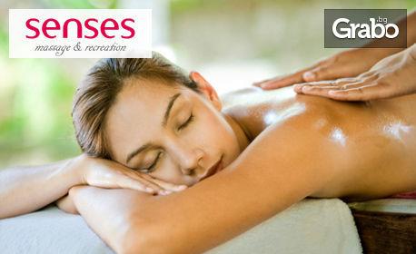 Оздравителен имуностимулиращ масаж с прополис - на гръб или цяло тяло