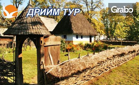 Уикенд екскурзия до Русе и Букурещ! Нощувка със закуска, плюс транспорт