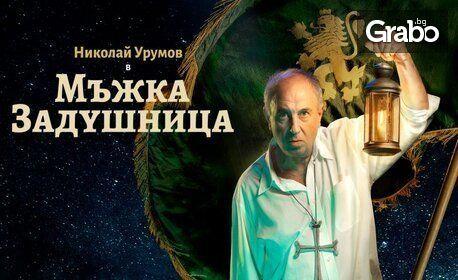 """Гледайте моноспектакъла на Николай Урумов """"Мъжка задушница"""" на 29.09"""