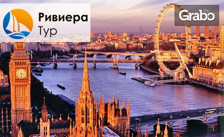 Опознай Лондон! 3 нощувки със самолетен транспорт и възможност за посещение на графства Кент, Лийдс и Рочестър