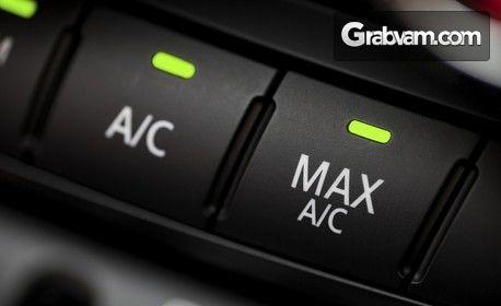 Профилактика на климатик на лек автомобил