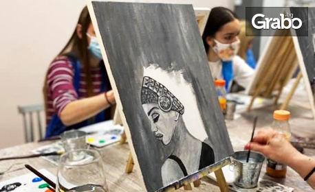 За творчески натури! Рисуване с акрилни бои върху платно, плюс чаша вино или безалкохолна напитка