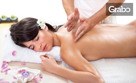 Релаксиращ или лечебен масаж - на гръб или на цяло тяло