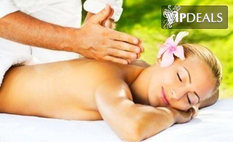Масаж на гръб, рамене, ръце и кръст, плюс вибро масаж с инфрачервена светлина и топлина