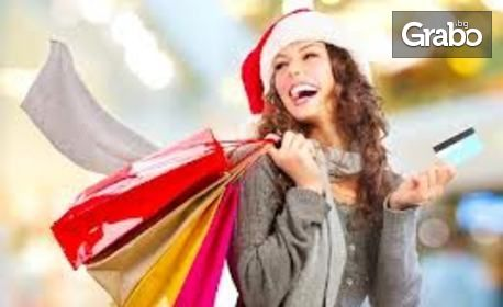 Еднодневна шопинг екскурзия до Одрин през Декември