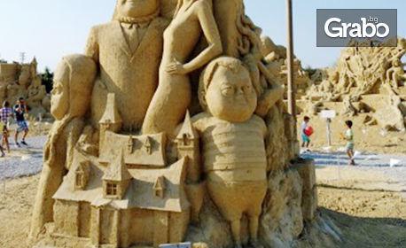 """Вход за Фестивала на пясъчните скулптури """"Щури, смешни, страшни"""" в Бургас"""