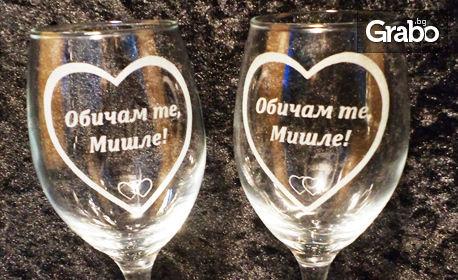 Гравирана чаша или бутилка с лично послание