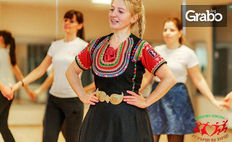 4 посещения на народни танци за напреднали