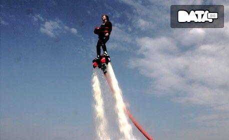 Полет с Jet Pack, Hoverboard или Flyboard край София