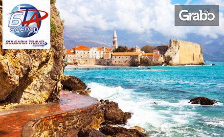 Мартенски празници в Черна гора! 3 нощувки със закуски и вечери, плюс