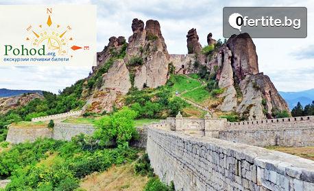 Еднодневна екскурзия до Белоградчишките скали, крепостта Калето и пещера Магурата на 27 Юни