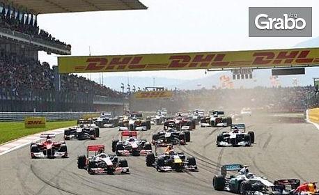За Formula 1 в Истанбул през Ноември! Екскурзия с 2 нощувки със закуски, плюс транспорт