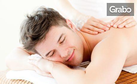 Масаж на гръб или цяло тяло