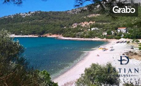 Ранни записвания за море на остров Тасос! 3 или 4 нощувки за двама или трима - в Лименария