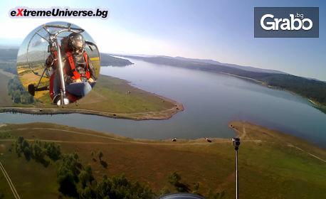 Панорамен полет с парапланер над Казанлък, язовир Копринка и Долината на тракийските царе, плюс бонус - видеозаснемане