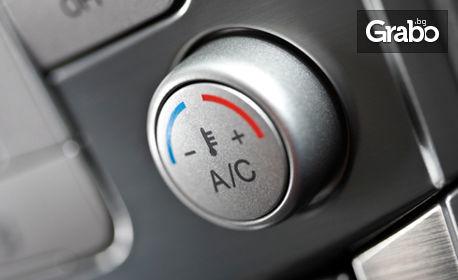 Цялостна профилактика на климатик на автомобил, плюс дезинфекция на