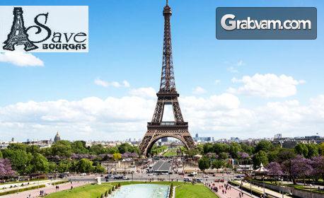 Пролетна екскурзия до Париж! 7 нощувки със закуски, плюс самолетен билет