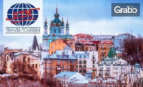 Екскурзия до Киев с 3 нощувки със закуски, плюс самолетен транспорт и възможност за Чернобил и Припят, от ПТМ Интернешънъл България