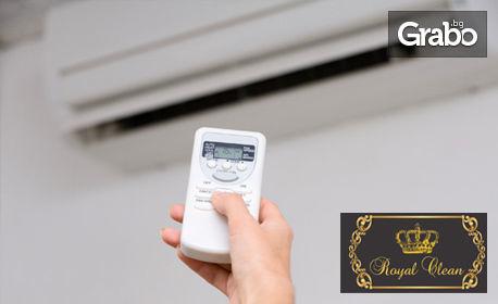 Сезонна профилактика, почистване и антибактериална дезинфекция на вътрешно тяло на климатик