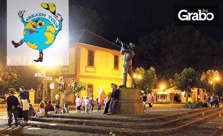 За Фестивала на духовата музика в Гуча! Екскурзия до Сърбия с 3 нощувки със закуски, плюс транспорт