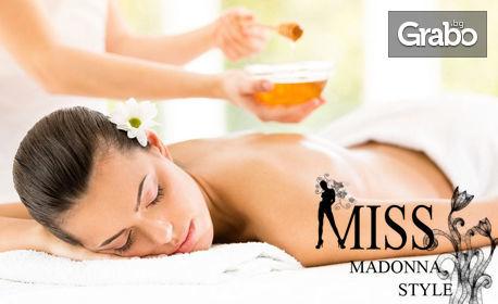 Класически или лечебен масаж на цяло тяло с масло от лайка, седем билки или водорасли
