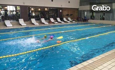 Тренировка по плуване в група - за дете или възрастен