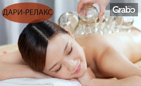 Лечебен масаж на гръб - без или със вендузи, антицелулитен масаж или кавитация