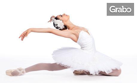 """Балетният спектакъл """"Лебедово езеро"""" на Чайковски - на 13 Август"""