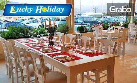 Нова година на остров Лефкада! 3 нощувки със закуски и вечери - едната празнична, плюс транспорт
