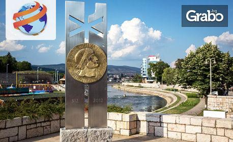 За 8 Декември екскурзия до Ниш, Нишка баня и Пирот! Нощувка със закуска и вечеря с жива музика, плюс транспорт