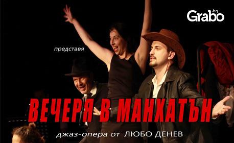 """Джаз операта от Любо Денев """"Вечеря в Манхатън"""" - на 17 Октомври"""