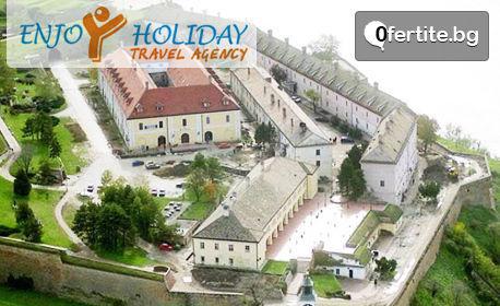 Last minute екскурзия до Сърбия за 6 Септември! 2 нощувки със закуски в Белград, плюс транспорт и посещение на Ниш