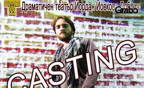 """Гледайте мюзикъла """"Кастинг"""" - на 16 Април"""