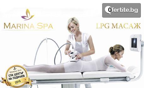 Антицелулитен масаж на цяло тяло с LPG - 1 или 10 процедури
