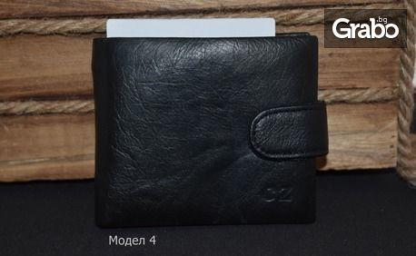 Мъжко портмоне от естествена кожа - модел по избор