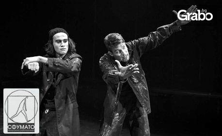 """Спектакълът """"Това не е Хамлет"""" - на 15 Ноември"""