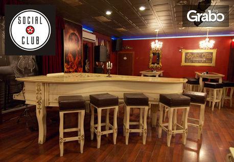 50% отстъпка в пиано-бар Social Club за свободна консумация