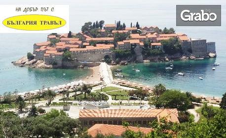 Ранни записвания за Перлите на Адриатика! Екскурзия до Хърватия и Черна гора с 4 нощувки със закуски и 3 вечери, плюс транспорт