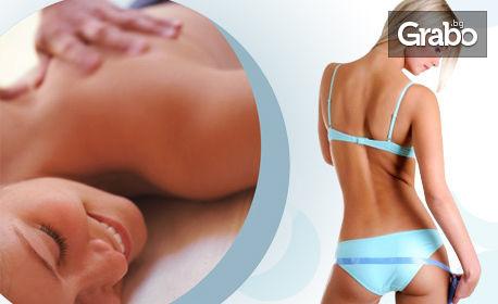 Антицелулитна детокс терапия на зони по избор - вакуумен масаж и ултразвук с поморийска луга