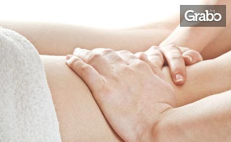 Антицелулитен масаж на цели крака и седалище