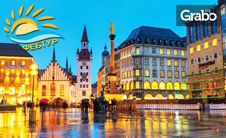 Посети през Септември Марибор, Мюнхен и Залцбург! 4 нощувки със закуски, плюс транспорт